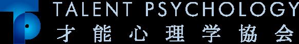 一般社団法人 才能心理学協会