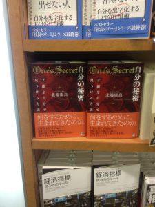 新大阪ブックキヨスク「自分の秘密 才能を自分で見つける方法」