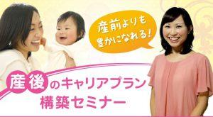 産前よりも豊かになれる産後のキャリアプラン構築セミナー 〜ママの才能を見つける方法〜