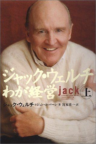 ジャック・ウェルチ