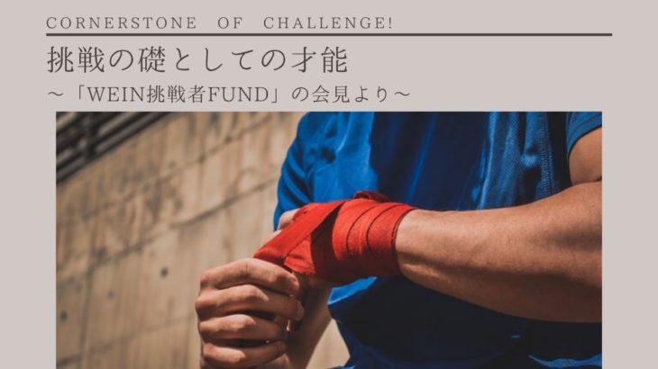 挑戦の礎としての才能 ~「WEIN挑戦者FUND」の会見より~